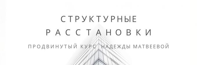 Курс по обучению структурным расстановкам Надежды Матвеевой